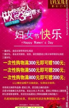 三八妇女节海报图片
