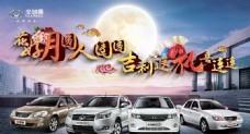 吉利中秋节促销