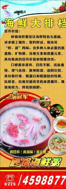 砂锅粥X展架图片