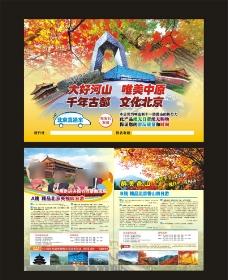 旅行北京香山红叶图片