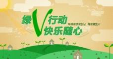 绿色行动图片