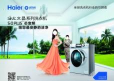 海尔 滚筒 洗衣机图片