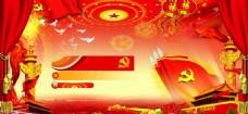 红色党建元素