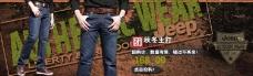 牛仔裤海报促销图