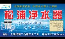 净水器广告图片