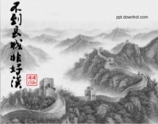 中国风万里长城素描PPT模板