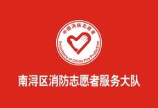 中国消防志愿者会标图片