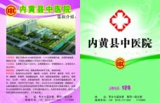 中医院彩页封面图片