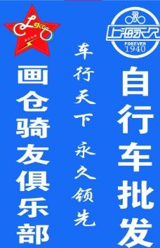 上海永久图片