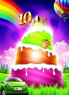 百貨商場周年店慶廣告圖片
