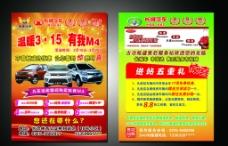 长城汽车宣传单图片