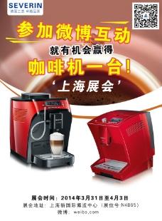 咖啡機彩頁設計圖片