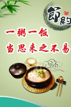 节约粮食图片