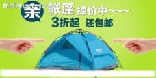 帳篷廣告圖圖片