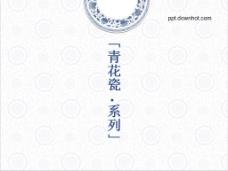 中国风青花瓷文化PPT模板