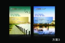 房地产现代风格展板设计图片