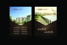 房地产展板设计图片