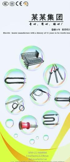 黄色工业产品海报模板图片