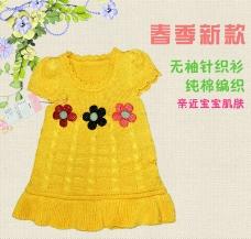 女童 春秋针织衫图片