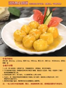 咖喱鱼丸的制作方法