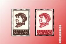 文革邮票图片