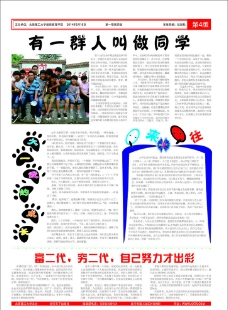 報紙版面圖片