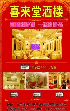 酒店广告宣传图片