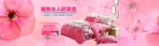 淘宝精致女人的首选床上用品广告图