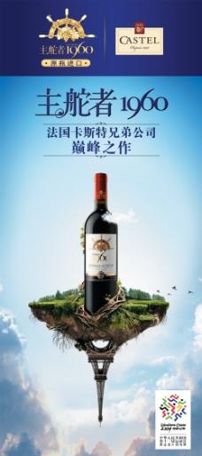 主舵者葡萄酒海报