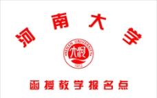 河南大学图片