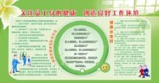 健康小常识图片