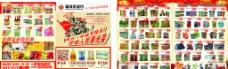 福满家超市五一宣传单图片