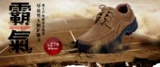 时尚商务霸气户外鞋