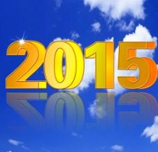 2015艺术字图片