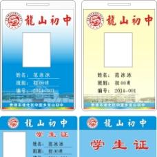 龙山初中工牌学生证图片