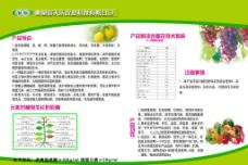 农业宣传页图片