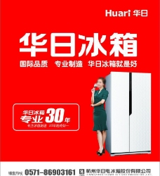 华日冰箱最新户外广告图片