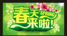 春季 春天来啦图片