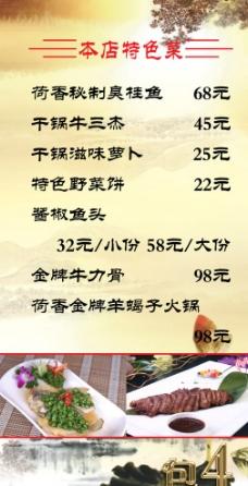 湖北蒸菜菜谱图片