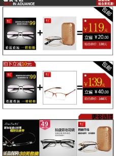 眼镜套餐模板图片