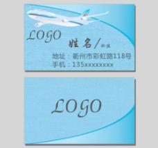 机票名片图片