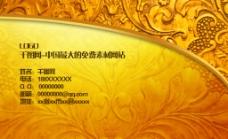 黄金名片模板