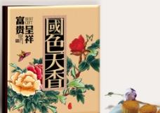国色天香月饼包装(展开图)图片