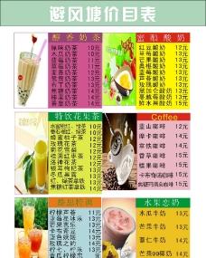 避风港奶茶价目表图片