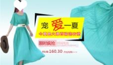淘宝海报2014年夏季新品连衣裙