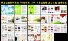 企业 杂志图片