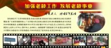 庆国庆 展板图片