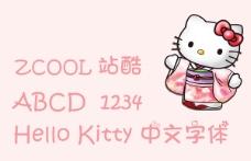 超萌HelloKitty花式中文字体