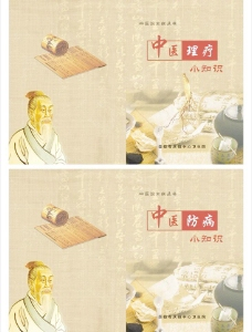 中医理疗图片