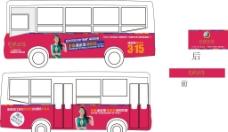 公交 车身广告图片